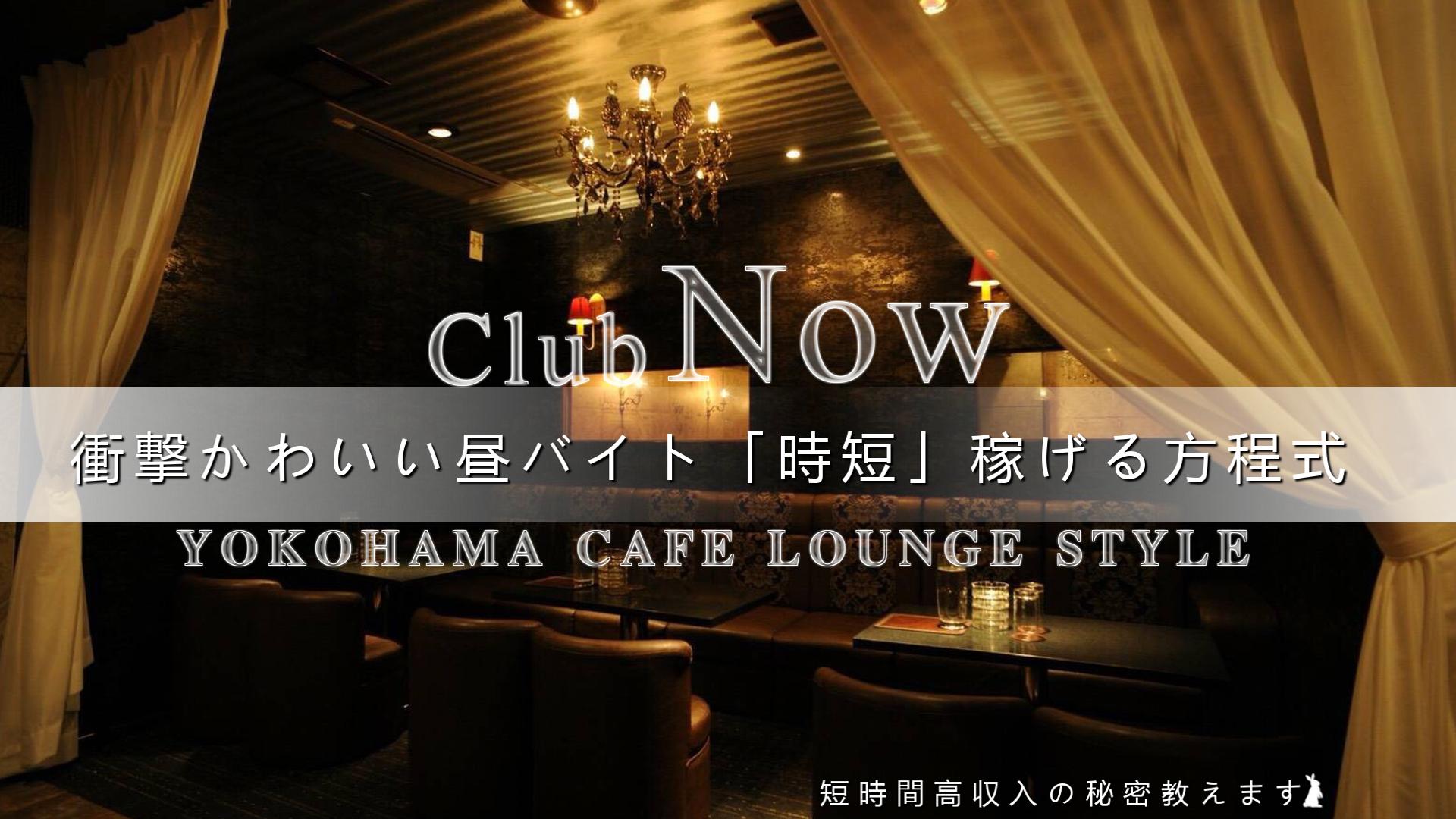 club Now[クラブ ナウ] 関内 キャバクラ TOP画像