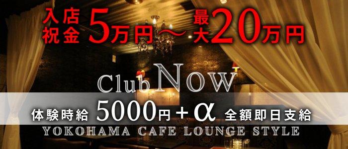 club Now[クラブ ナウ]
