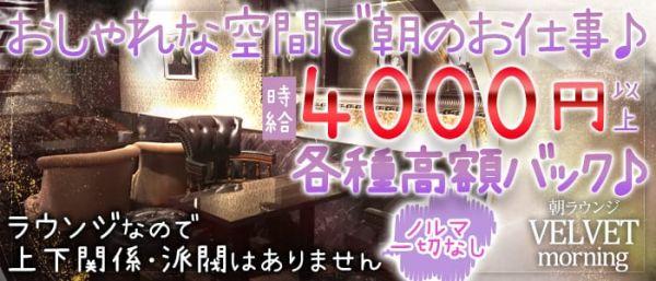 朝ラウンジ VELVET garden[ベルベットガーデン](錦糸町キャバクラ)のバイト求人・体験入店情報