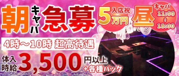 【昼】CLUB ORION[クラブ オリオン](町田キャバクラ)のバイト求人・体験入店情報