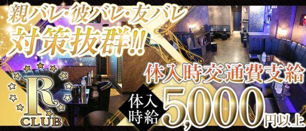 CLUB R[クラブ アール](吉祥寺キャバクラ)のバイト求人・体験入店情報