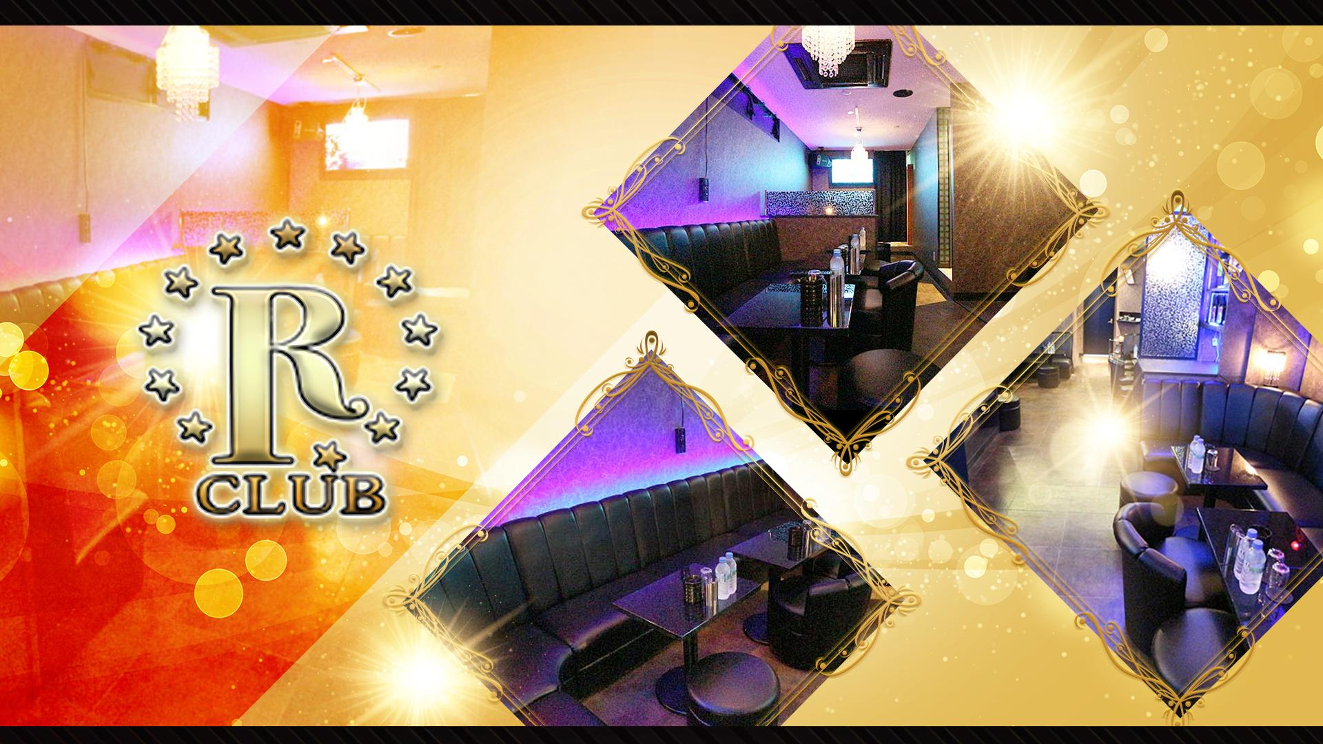 CLUB R[クラブ アール] 吉祥寺 キャバクラ TOP画像