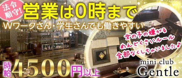 mini club Gentle[ジェントル](柏キャバクラ)のバイト求人・体験入店情報