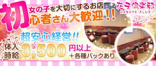 HANAKO CLUB[ハナコクラブ](大宮キャバクラ)のバイト求人・体験入店情報
