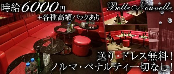 Belle Nouvelle[ベルヌーベル](錦糸町キャバクラ)のバイト求人・体験入店情報