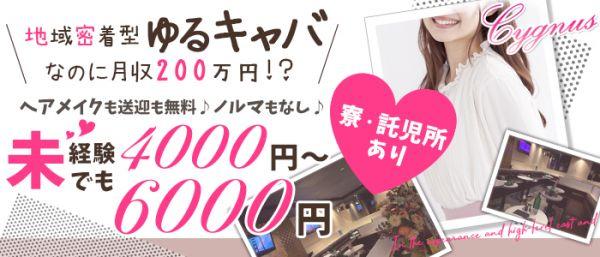 CYGNUS[シグナス](新所沢キャバクラ)のバイト求人・体験入店情報