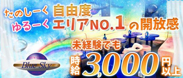 BLUE SKY[ブルースカイ](戸塚キャバクラ)のバイト求人・体験入店情報