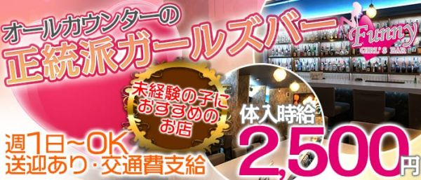 Girl's Bar Funny 上野店(ファニー)(上野キャバクラ)のバイト求人・体験入店情報