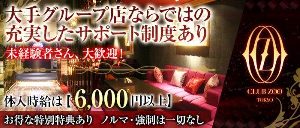 ZOO TOKYO[ズートウキョウ](六本木キャバクラ)のバイト求人・体験入店情報