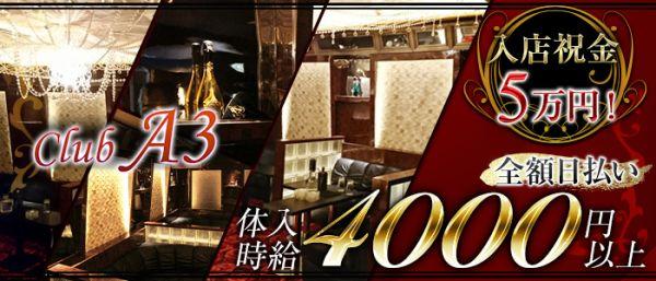 CLUB A3[クラブエースリー](北千住キャバクラ)のバイト求人・体験入店情報