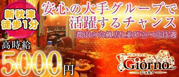 GIORNO[ジョルノ](ひばりヶ丘キャバクラ)のバイト求人・体験入店情報