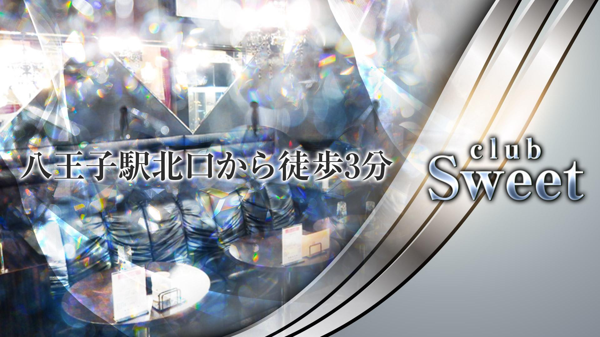 club Sweet[クラブ スウィート] 八王子 キャバクラ TOP画像