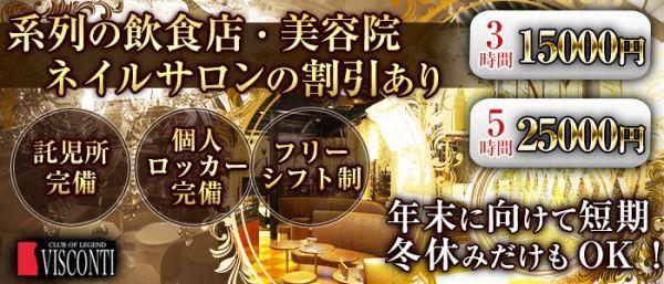CLUB OF LEGEND VISCONTI[ヴィスコンティ](草加キャバクラ)のバイト求人・体験入店情報
