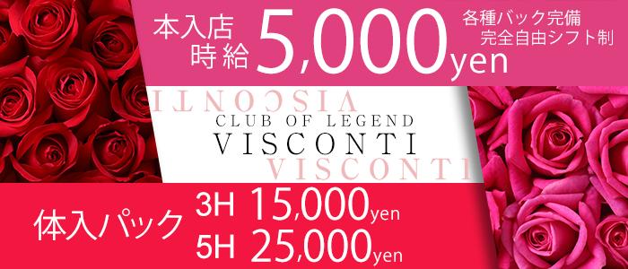 CLUB OF LEGEND VISCONTI[ヴィスコンティ]