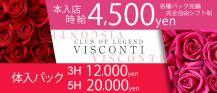 CLUB OF LEGEND VISCONTI[ヴィスコンティ] バナー