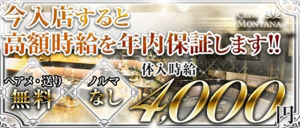 CLUB MONTANA[クラブ モンタナ](津田沼キャバクラ)のバイト求人・体験入店情報