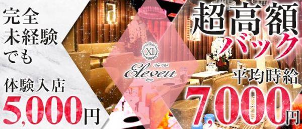 Club Eleven[クラブ イレブン](銀座キャバクラ)のバイト求人・体験入店情報