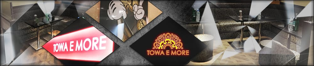TOWA E MORE[トワエモア] 南浦和 キャバクラ TOP画像