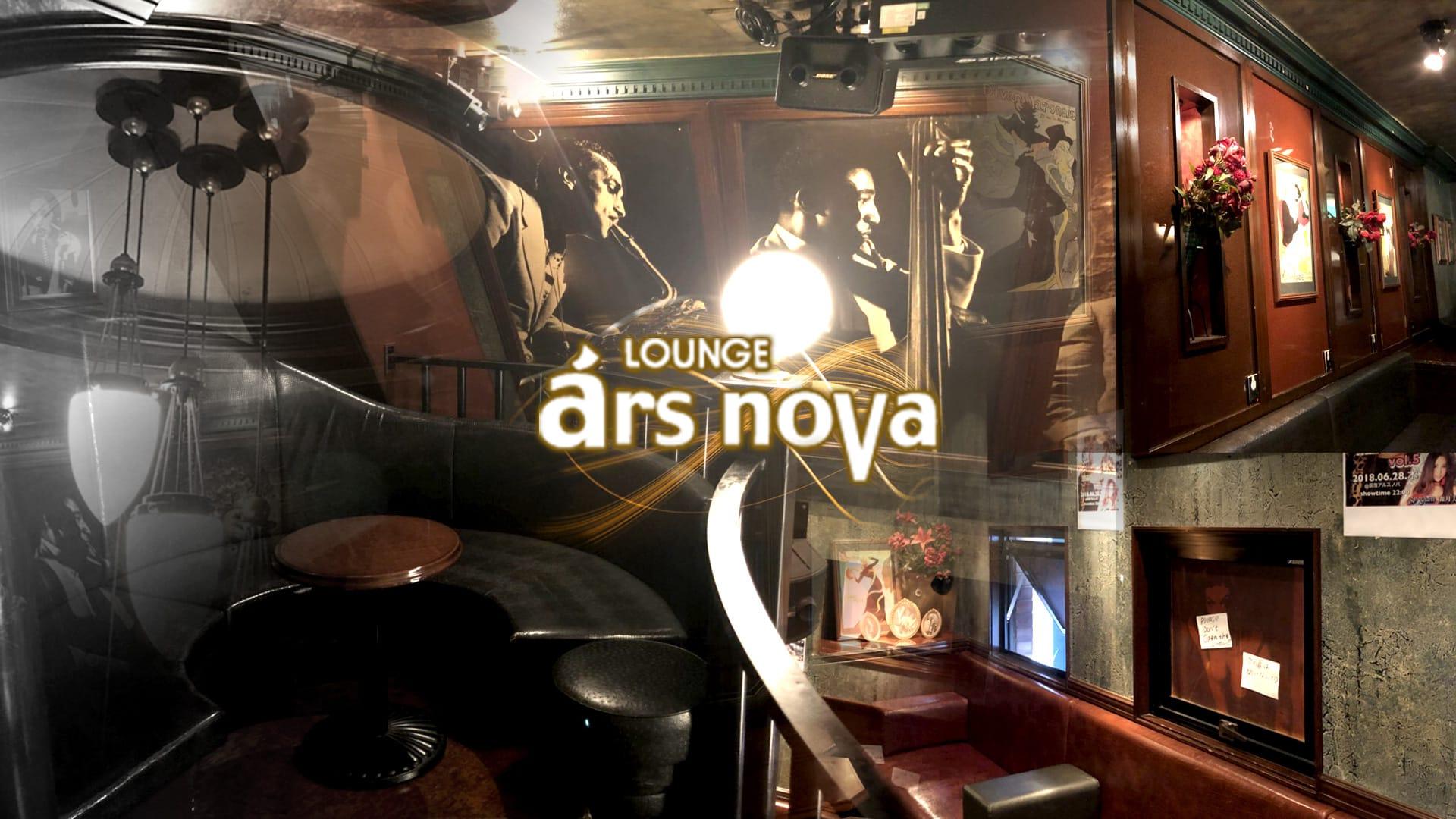 LOUNGE ars nova[アルス・ノバ] TOP画像