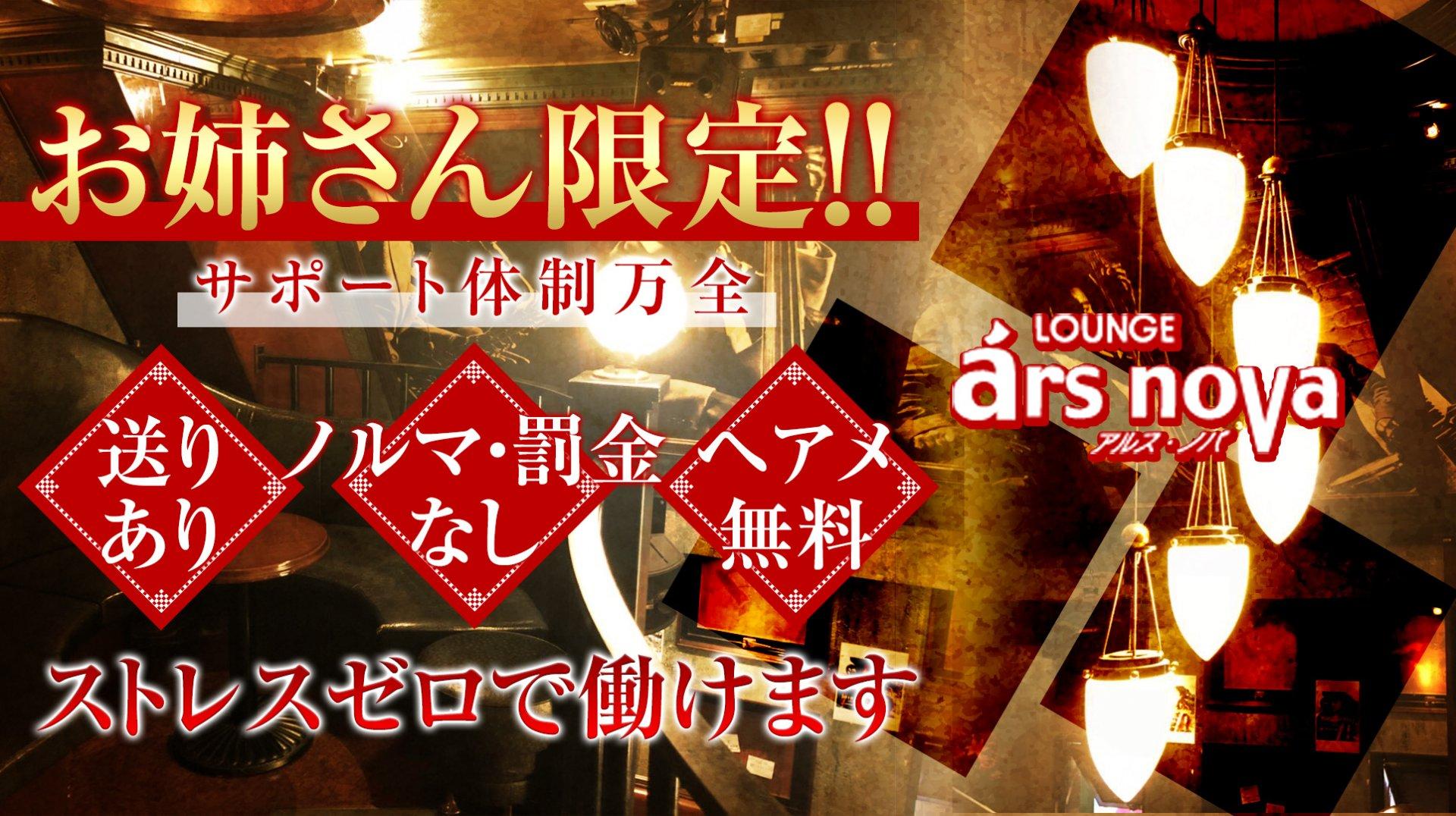 LOUNGE ars nova[アルス・ノバ] 中野 キャバクラ TOP画像