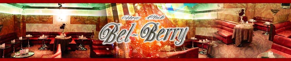 Bel Berry[ベルベリー] 八王子 キャバクラ TOP画像
