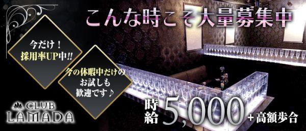 CLUB LAMADA[ラマダ](津田沼キャバクラ)のバイト求人・体験入店情報