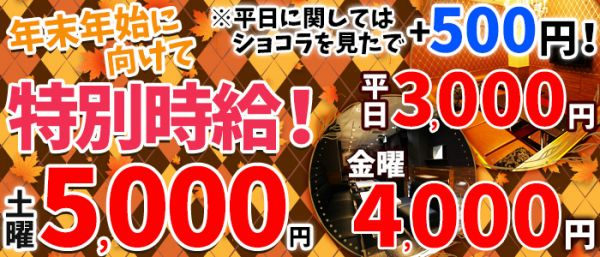 NEW SPOT SHINE[シャイン](熊谷キャバクラ)のバイト求人・体験入店情報