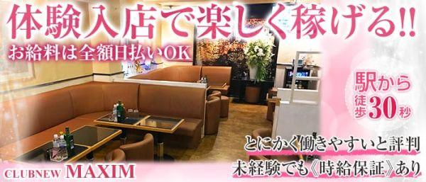 CLUB NEW MAXIM[マキシム](和光市キャバクラ)のバイト求人・体験入店情報