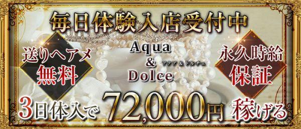 Aqua & Dolce[アクアアンドドルチェ](八王子キャバクラ)のバイト求人・体験入店情報
