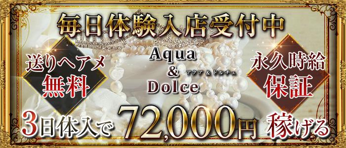 Aqua & Dolce[アクアアンドドルチェ]
