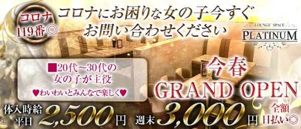 PLATINUM[プラチナ](熊谷キャバクラ)のバイト求人・体験入店情報