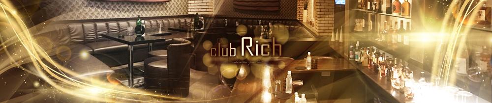 CLUB RICH~リッチ~ 本厚木 キャバクラ TOP画像