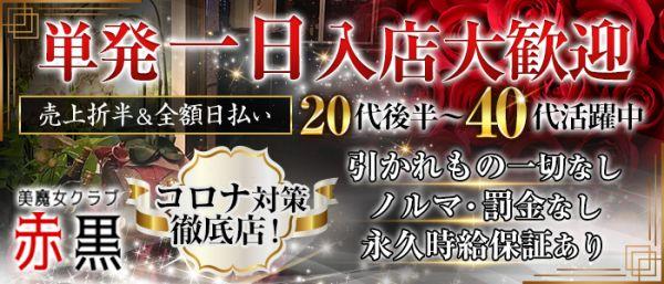 美魔女クラブ 赤黒(川越キャバクラ)のバイト求人・体験入店情報