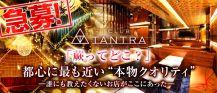 CLUB TANTRA[クラブタントラ] バナー