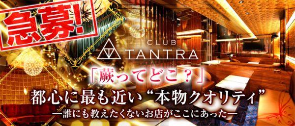 CLUB TANTRA[クラブタントラ](大宮キャバクラ)のバイト求人・体験入店情報