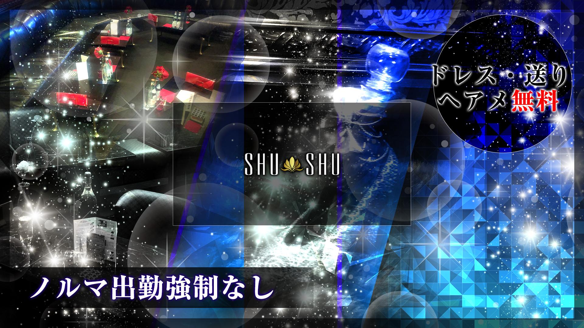 SHU-SHU[シュシュ] 津田沼 キャバクラ TOP画像