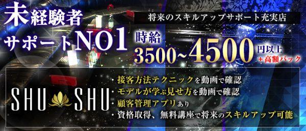SHU-SHU[シュシュ](津田沼キャバクラ)のバイト求人・体験入店情報