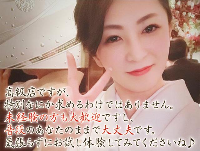 クラブ綾瀬(銀座キャバクラ)のバイト求人・体験入店情報Photo1
