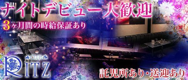 CLUB Ritz[リッツ](熊谷キャバクラ)のバイト求人・体験入店情報