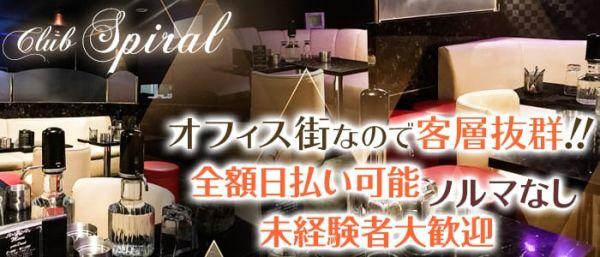 Club Spiral[クラブスパイラル](神楽坂キャバクラ)のバイト求人・体験入店情報