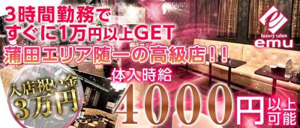 Luxury salon emu[エミュー](蒲田キャバクラ)のバイト求人・体験入店情報