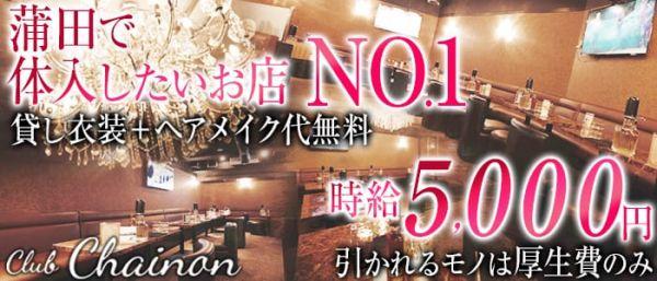 Club Chainon[クラブシェノン](蒲田キャバクラ)のバイト求人・体験入店情報