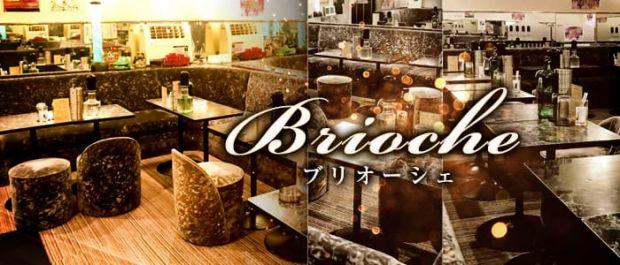 Brioche[ブリオーシェ] バナー