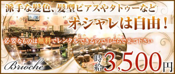 Brioche[ブリオーシェ](竹ノ塚キャバクラ)のバイト求人・体験入店情報