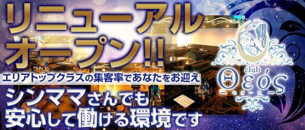 クラブ セオース(坂戸キャバクラ)のバイト求人・体験入店情報
