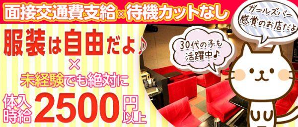 ロミオ&ジュリエット(横須賀キャバクラ)のバイト求人・体験入店情報