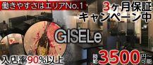 GISELe[ジゼル] バナー