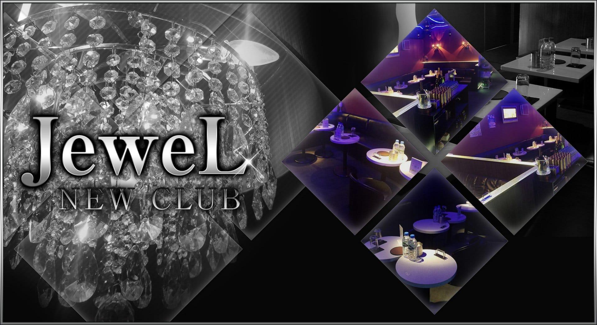 NEW Club Jewel[ジュエル]   TOP画像