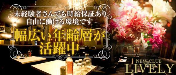 NEW CLUB LIVELY[ライブリー](熊谷キャバクラ)のバイト求人・体験入店情報