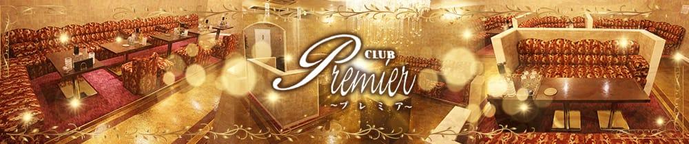 CLUB Premier(プレミア) 木更津 キャバクラ TOP画像